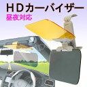 【送料無料】『昼夜対応 車用サンバイザー(防眩カーバイザー)HDカーバイザー』