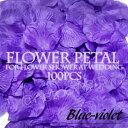 『フラワーぺタル・ブルーバイオレット(青紫色)100枚(造花のはなびら)』フラワーシャワー花びら