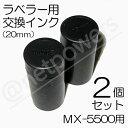 【メール便送料無料】『ラベラー用交換インク2個セット』ハンドラベラーMX-5500用インクローラー