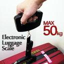 【メール便送料無料】『ベルト式吊り下げデジタルスケール』スーツケースの計量に【50kg】デジタル計量器 秤 はかり
