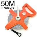 【送料無料】『テープメジャー50m』両面メモリ(メートル・フィート表示)巻尺 50mメジャー