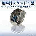 『腕時計スタンド C型(ウォッチスタンド)』ウォッチディスプレイ 展示