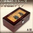 【送料無料】『高級木製腕時計ケース3本収納タイプ』コレクションボックス
