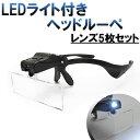 【送料無料】『LEDライト付めがね型ヘッドルーペ レンズ5枚セット』