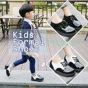 キッズ フォーマルシューズ 16〜21cm 男の子 子供靴 キッズシューズ 入学式 入園式 卒