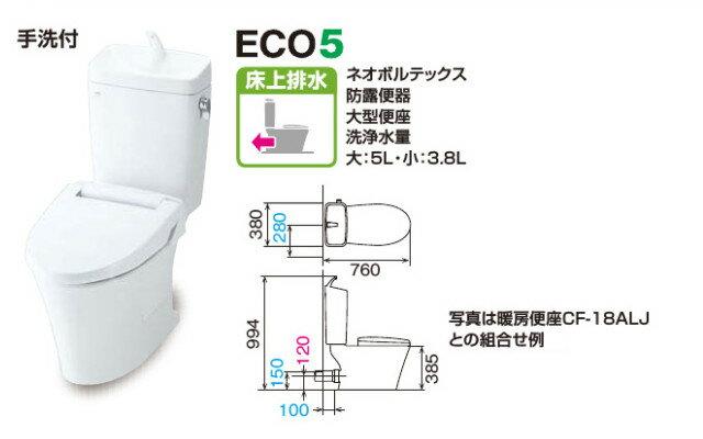 LIXIL INAX トイレ アメージュZ ECO5 フチレス 床排水 便器 タンク 手洗付き シャワートイレKBシリーズCW-KB21 YBC-ZA10S YDT-ZA180E CW-KB21 リクシル イナックス