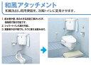 LIXIL INAX トイレ 和風アタッチメント シャワートイレKBシリーズ RC-504 CW-KB21 リクシル イナックス