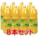 【送料無料】四季柑シークワーサー 1500ml×8本セット