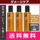 *3 three フィヨーレ F protection form goalkeeper set / 200mL