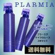 【送料無料】 ミルボン プラーミア リファイニング マイクロムース 3本セット / 320g×3本
