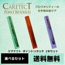 【送料無料】 ナプラ ケアテクト ポイントリタッチ 選べる 2本 セット / 15mL×2本 (DM便 対応)