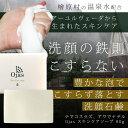 Ojas(オージャス) スキンケアソープ / 100g