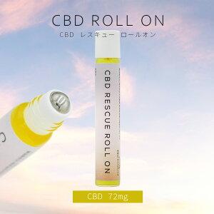 エリクシノール CBD レスキューロールオン ヘンプ CBD