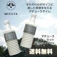 【送料無料】 ムコタ アデューラ アイレ 02 + 04 シャンプー & トリートメント セット / 700mL + 700g