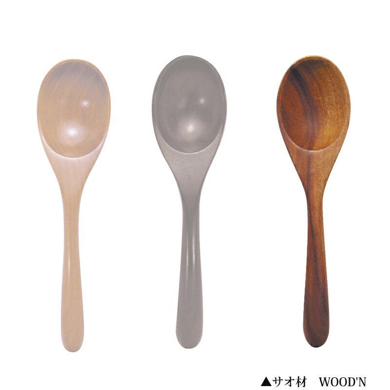 【レターパック可】れんげ(WOOD'N :サオ材ツヤ消し塗装仕上げ):スプーン 木製 木★
