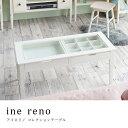 コレクションテーブル ガラス 90×45 ine&reno アイネリノ センターテーブル リビングテーブル ホワイト INT-2576WH