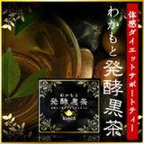 用购买考虑2个以上!体的机制,好吃确实的混合茶【与wa发酵黑茶30包】【乳酸菌/减肥/wa和/若本制药/茶/黑茶/茶/发酵/桑的叶/daie[体のメカニズムを考慮した、美味しくて確実なブレンド茶【わかもと発酵黒茶 30包】【