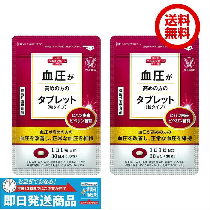 複数購入割引クーポン配布中2袋セット大正製薬血圧が高めの方のタブレット(粒タイプ)機能性表示食品30