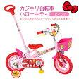 【ハローキティ】HELLO KITTY カジキリ自転車 ハローキティ12インチ 子供用自転車/三輪車 1331 【あす楽対応】
