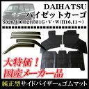 DAIHATSU:daihatsu ダイハツ ハイゼットカーゴ HIJETCARGO hijetcargo S320・321V 平成16年12月〜お得なカーライフ応援セット!純正型サイドバイザー【ワイド】&ゴムマット 【送料無料】