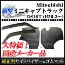 MITSUBISHI:mitsubishi 三菱 ミツビシ ミニキャブトラック MINICAB minicab DS16T 平成26年1月〜お得なカーライフ応援セット!純正型サイドバイザー&ゴムマット 【送料無料】