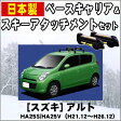 SUZUKI:suzuki スズキ アルト ALTO alto HA25S/25V 平成22年1月〜平成26年12月車種別専用だから、これだけで完成【スキーキャリアセット】