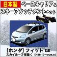 HONDA:honda ホンダ フィット FIT fit GE スカイルーフ車除く 平成19年10月〜平成25年9月車種別専用だから、これだけで完成【スキーキャリアセット】