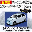 DAIHATSU:daihatsu ダイハツ ミライース MIRAE:S mirae:s LA300/310S 平成23年9月〜車種別専用だから、これだけで完成【スキーキャリアセット】