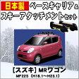 SUZUKI:suzuki スズキ MRワゴン WAGON wagon MF22S 平成18年1月〜平成23年1月車種別専用だから、これだけで完成【スキーキャリアセット】