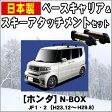 HONDA:honda ホンダ N-BOX JF1・2 平成23年12月〜車種別専用だから、これだけで完成【スキーキャリアセット】