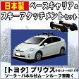 TOYOTA:toyota トヨタ プリウス PRIUS prius ZVW30 ソーラーパネル付ムーンルーフ車除く 平成21年5月〜平成27年12月車種別専用だから、これだけで完成【スキーキャリアセット】