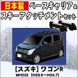 SUZUKI: suzuki ワゴンR WAGON wagonr MH23S ルーフレール無車専用 平成20年9月〜平成24年9月車種別専用だから、これだけで完成【スキーキャリアセット】