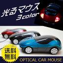 選べる3色【光る!カーマウス】手にしっかりフィットする車の形!ライトが光ってかっこいい!光学式LED有線マウス