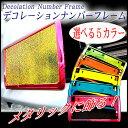 デコレーション ナンバーフレーム1枚/選べる5色日本製★キラピカ★メタリックでアピール!愛車をかっこよく、おしゃれにドレスアップ! 普通車・軽自動車・軽トラックに!