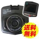 ショッピングドライブレコーダー 【あす楽】ドライブレコーダー 【送料無料】フルHD/コンパクト