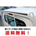 【鳥居プロテクター】 /キャリィ/ハイゼット/ミニキャブ/クリッパー/スクラム/ピクシス