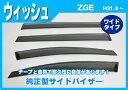 TOYOTA:toyotaトヨタ ウィッシュ WISH wish ZGE22W/ZGE20G/ZGE25G/ZGE20W/ZGE25W 平成21年4月〜 純正型サイドバイザー/ドアバイザー 標準タイプ バイザー取付説明書付
