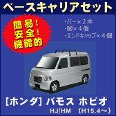 HONDA:honda ホンダ バモス・ホビオ VAMOS HOBIO vamos hobio HJ/HM 平成15年4月〜 車種別専用だから、これだけで完成【ベースキャリアセット】
