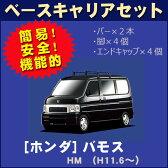 HONDA:honda ホンダ バモス VAMOS vamos HM 平成11年6月〜車種別専用だから、これだけで完成【ベースキャリアセット】