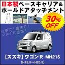 SUZUKI: suzuki ワゴンR WAGON wagonr MH21S・22S 平成15年9月〜平成20年9月簡単・手軽にサーフボードやスノーボードを積みたい方にオススメ!【日本製 ベースキャリア&ホールドアタッチメントセット】