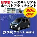 SUZUKI: suzuki ワゴンR WAGON wagonr MH23S 平成20年9月〜平成24年8月簡単・手軽にサーフボードやスノーボードを積みたい方にオススメ!【日本製 ベースキャリア&ホールドアタッチメントセット】