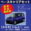 ★スズキ ジムニー JIMNY jimny JB23W ルーフレール無車専用 平成10年10月〜車種別専用だから、これだけで完成【日本製ベースキャリアセット】