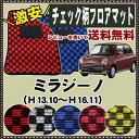 DAIHATSU:daihatsu ダイハツ ミラジーノ MIRAGINO miragino 平成13年10月〜平成16年11月チェック柄フロアマット 1台分 選べるカラー 純正仕様 日本製