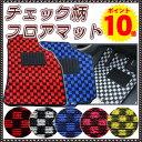 MITSUBISHI:mitsubishi 三菱 ミツビシ トッポBJ TOPPO toppo bj コラムシフト 平成10年10月〜平成15年8月チェック柄フロアマット 1台分 選べるカラー 純正仕様 日本製