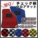 SUZUKI:suzuki スズキ ハスラー HUSTLER hustler MR31S・MR41S(MT) 平成25年12月〜チェック柄フロアマット 1台分 選べるカラー 純正仕様 日本製
