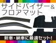 MAZDA:mazda マツダ デミオ DEMIO demio DJ系 平成26年9月〜お得なカーライフ応援セット!純正型サイドバイザー&フロアマット【黒/ヒールパッド有り】 【送料無料】