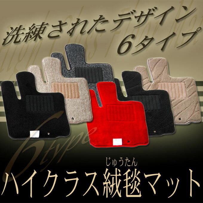 TOYOTA:トヨタ グランドハイエース GRAND HIACE grand hiace VCH10W・16W/KCH10W・16W 平成11年8月〜平成14年5月ハイクラス絨毯マット 1台分 選べるカラー 厚みをお求めの方におすすめ 純正仕様・日本製