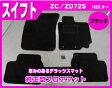 【あす楽】SUZUKI:suzuki スズキ スイフト/スイフトスポーツ SWIFT swift ZC72/32S 平成22年9月〜 純正型★即納フロアマット 黒 ヒールパッド有り