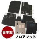 DAIHATSU:daihatsu ダイハツ エッセ ESSE esse L235S・L245S 平成17年12月〜平成23年9月純正型フロアマット/無地タイプ 1台分 選べるカラー 純正仕様 日本製