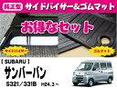 SUBARU:subaru スバル サンバーバン SAMBER samber S321/331B 平成24年3月〜お得なカーライフ応援セット!純正型サイドバイザ...